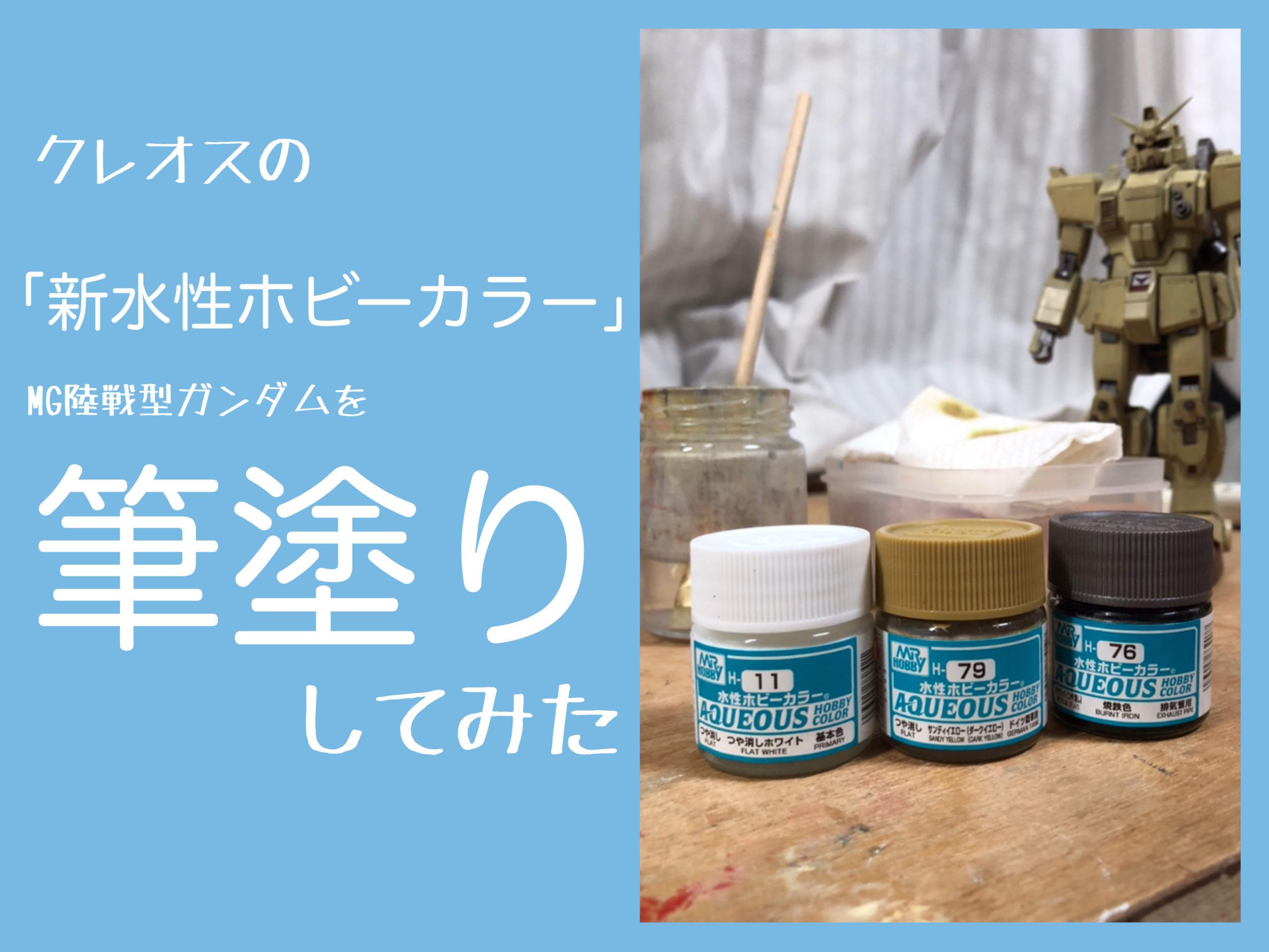 カラー ホビー 新 水性 【新水性ホビーカラーの使い方】希釈・洗浄・スミ入れなどなど